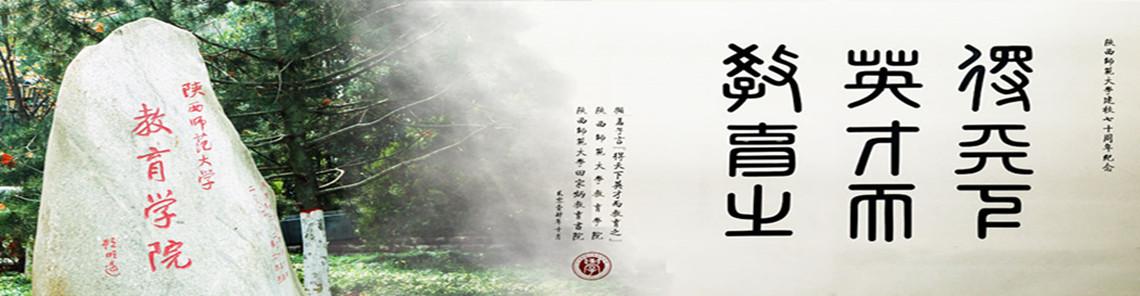 陕西师范大学教育学院